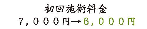 初回施術料金7,000円→5,000円