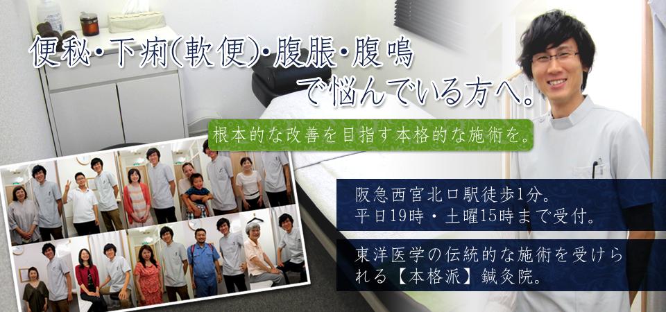 無何有(むかゆう)は西宮市にある東洋医学の伝統的な施術が受けられるの本格派鍼灸院です。