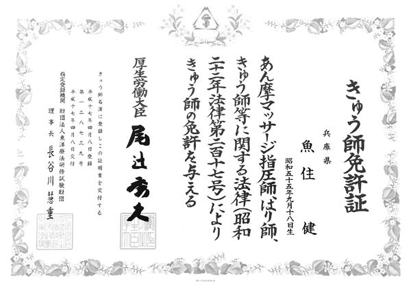 きゅう師免許128739号