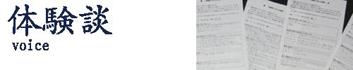 体験談のページへ