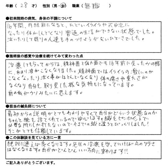 taiken_11
