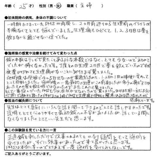 taiken_12