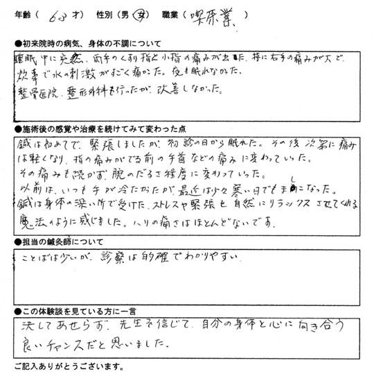 taiken_13
