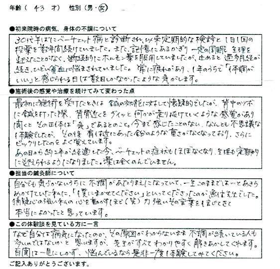 taiken_14