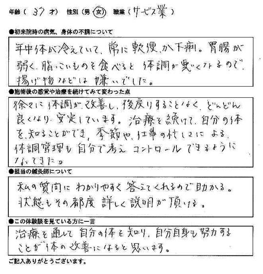 taiken_16