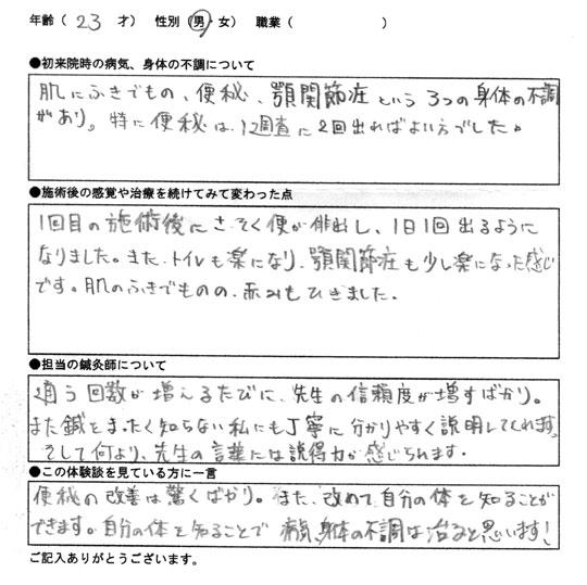 taiken_3