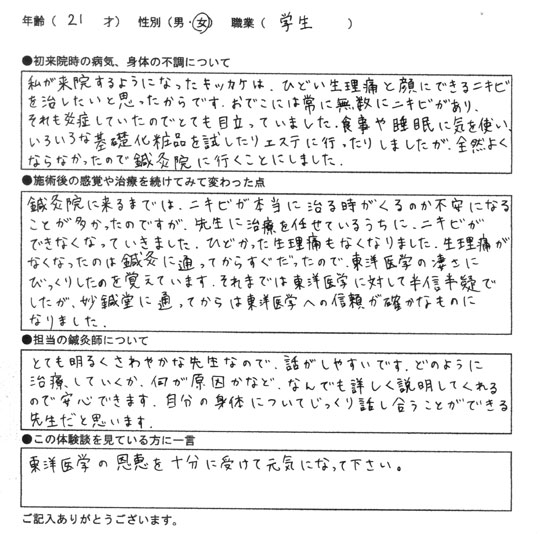 taiken_5