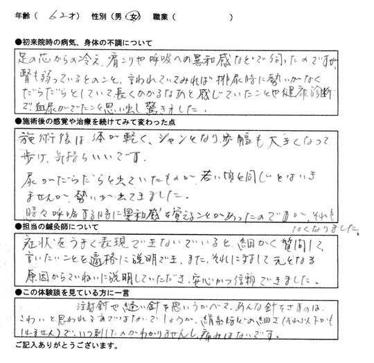 taiken_8